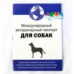 mezhdunarodnij-vet-pasport