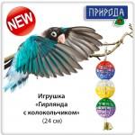 girlyanda_kolokol