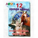 kniga-12-harakterov-zhivotnyh-znaki-zodiaka-tihonenkova-l-g-128str