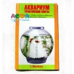 kniga-akvarium-prakticheskie-sovety-mihajlov-s-a-64str