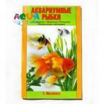 kniga-akvariumnye-rybki-mihajlov-s-a-48str
