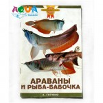 kniga-aravany-i-ryba-babochka-gurzhij-a-32str