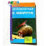 kniga-bespozvonochnye-v-akvariume-vershinina-t-a-112str