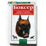 kniga-bokser-dzhimov-m-368str