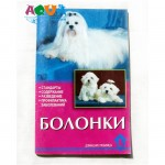 kniga-bolonki-lanko-n-64str