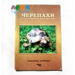 kniga-cherepahi-suhoputnye-i-krasnouhie-bogdanova-i-b-36str