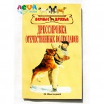 kniga-dressirovka-otechestvennyh-volkodavov-vysotskij-v-192str