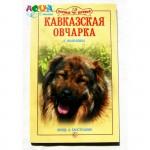 kniga-kavkazskaya-ovcharka-manykina-e-112str