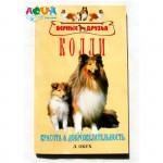 kniga-kolli-obuh-l-192str