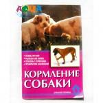 kniga-kormlenie-sobaki-zorin-v-64str