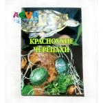 kniga-krasnouhie-cherepahi-bogdanova-i-b-36str