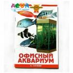 kniga-ofisnyj-akvarium-gurzhij-a-32str