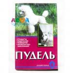 kniga-pudel-sotskaya-m-n-80str