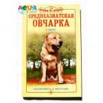 kniga-sredneaziatskaya-ovcharka-mychko-e-176str