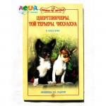 kniga-tsvergpinchery-toj-terery-chihuahua-vakulova-v-160str