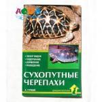 knigi-suhoputnye-cherepahi-gurzhij-a-48str
