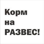 Корм на РАЗВЕС!
