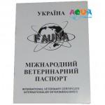 mezhdunarodnyj-veterinarnyj-pasport