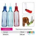 poilka-butylka-dorozhnaya-500-ml-sh3674-1