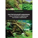 kniga-rastitelnyj-akvarium.-azy-i-tonkosti-soderzhaniya-rastenij-v-akvariume.-sergej-ermolaev
