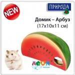 domik-dlya-gryzunov-arbuz-priroda