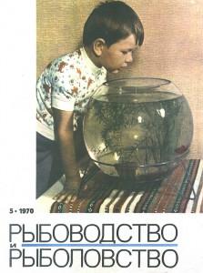 Istoriya_aquariumistiki_AQUAmaniya-