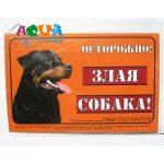 tablichka-rotvejler-5391-ostorozhno-zlaya-sobaka