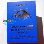 mezhdunarodnyj-veterinarnyj-pasport-universalnyj