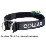 oshejnik-reguliruemyj-police-3-6439-collar