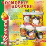 vitaminy-multivit-dlya-koshek-90tab-s-pechenyu-lakki