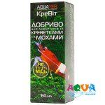 udo-ermolaeva-krevit-60ml-aquayer
