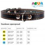 oshejnik-odinarnyj-0016-12mm-24-32sm-collar