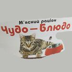 Консервы для кошек Чудо-Блюдо
