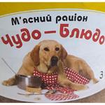 Консервы для собак Чудо-Блюдо