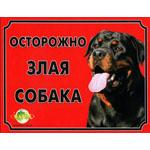 Таблички собаки